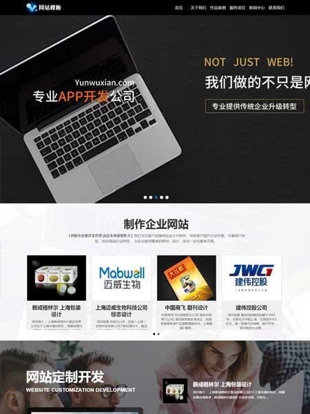 商务服务类行业网站通用织梦模板