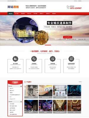 红色建筑雕塑类行业网站织梦模板