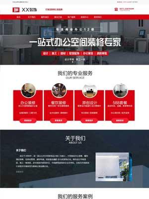 红色建筑装饰公司网站织梦模板