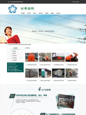 绿色电力设备类营销型网站织梦模板