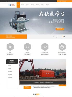 橙色包装设备类公司网站织梦模板