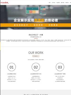 红色大气品牌设计类公司响应式网站织梦模板