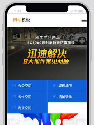 橙蓝环保行业手机网站织梦模板
