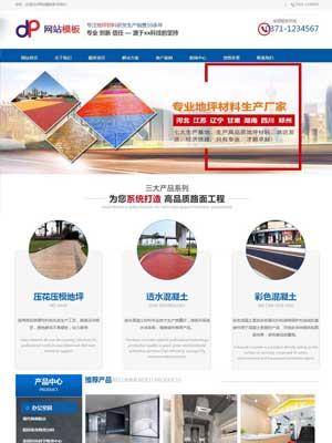 蓝红地坪行业营销型网站织梦模板