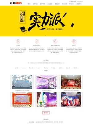 红色大气简约礼仪设计服务行业网站织梦模板